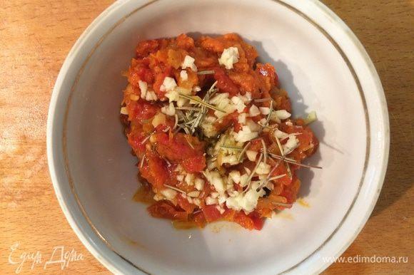 Приготовить соус для картофеля: соединить 1 ст.л. оливкового масла с оставшимся чесноком, добавить томатный соус, сушеный розмарин. Посолить и поперчить по вкусу. Я готовила на основе томатного соуса по рецепту Юлии Высоцкой. Вы можете использовать любой томатный соус, который у вас есть, либо густую томатную пасту, добавив в нее травы и специи на свое усмотрение.