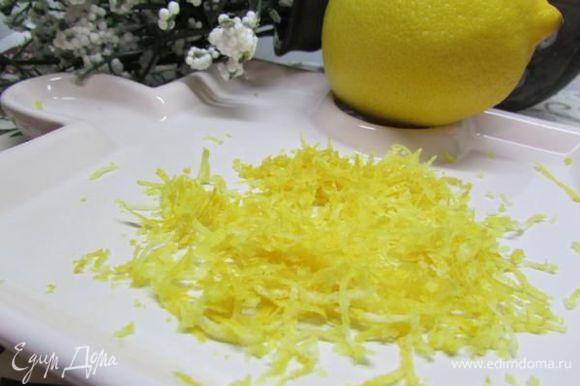 С тщательно вымытого щеткой лимона (можно лайм) снимите цедру мелкой теркой.