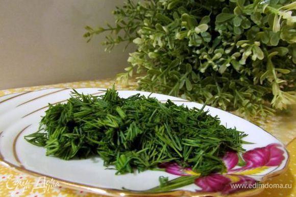Зелень (петрушки, укропа) хорошо вымыть, обсушить и мелко порезать.