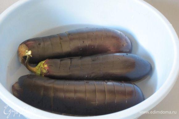Положить баклажаны в соленую воду на 1,5 часа, чтобы ушла горечь.