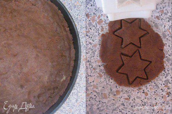 """Достать тесто, оставить небольшой кусочек на """"звезды"""", бОльшую часть раскатать. Переложить в форму и распределить по форме, делая высокие бортики. Из меньшей части теста вырезать звездочки и луну ( по желанию). Убрать форму и заготовки в холодильник, минут на 15."""