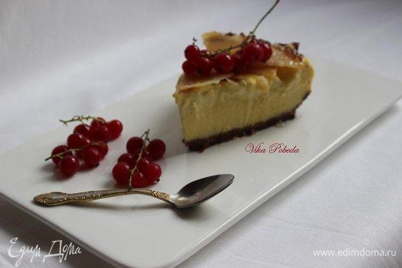 И наслаждаемся божественным десертом!!!