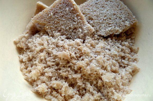 С хлеба (у меня кирпичик пшенично-ржаной) отрезаем корки и крошим как можно мельче!