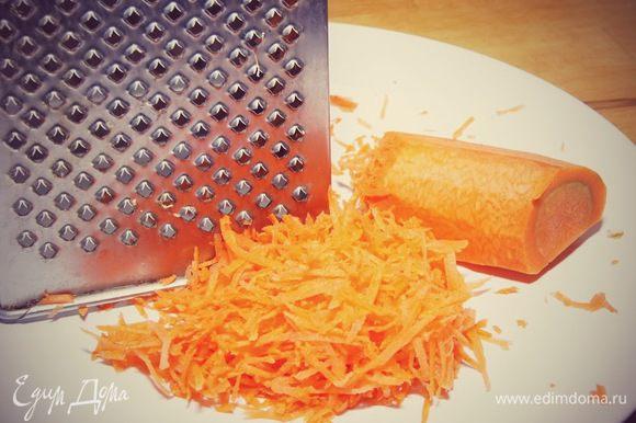 Морковь трём на средней тёрке.