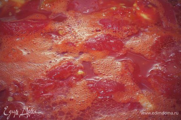 Добавляем к луку готовые помидоры, доливаем воды и доводим до кипения.