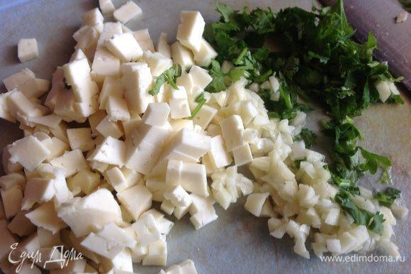 Духовку разогрейте до 200 градусов. Зелень и чеснок мелко порубите. Сыр порежьте маленькими кубиками. Перемешайте.