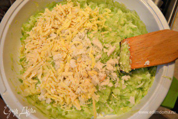 Добавить оставшуюся яично-сливочную смесь, натёртый на крупной тёрке сыр (2/3 часть), хлебные крошки, прованские травы и перемешать. Приправить солью.
