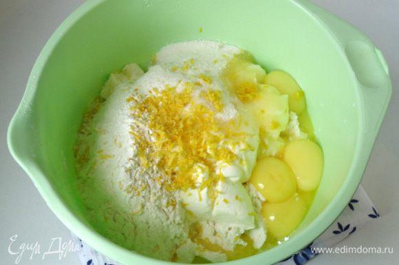 Для начинки: Яйца разделить на желтки и белки. С лимона натереть цедру. Все составляющие начинки, кроме белков сложить в одну чашу.
