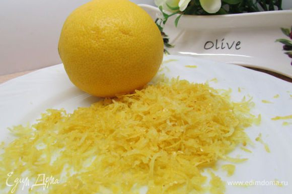 Приготовить лимонную цедру.