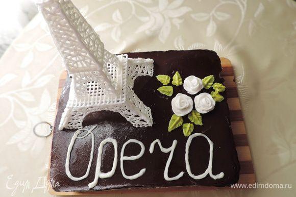 И водрузила на торт Эйфелеву башню из айсинга. Надо сказать, что она произвела фурор не меньший, чем сам торт)))