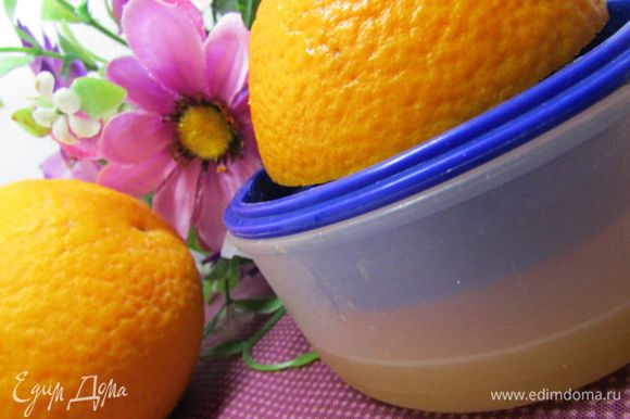 Из апельсина выдавить сок (в идеале лимонный, но у меня не оказалось дома лимона).