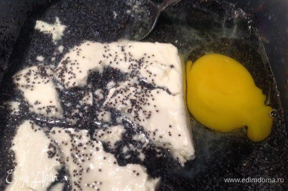 Добавьте в маковую смесь яйцо, творог и крахмал, хорошо смешайте, чтобы не было комочков.