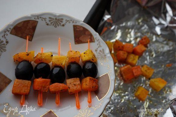 Собираем овощные шпажки. Накалываем запеченные в духовке морковь, тыкву. Добавляем маслины. Выкладываем на тарелку.
