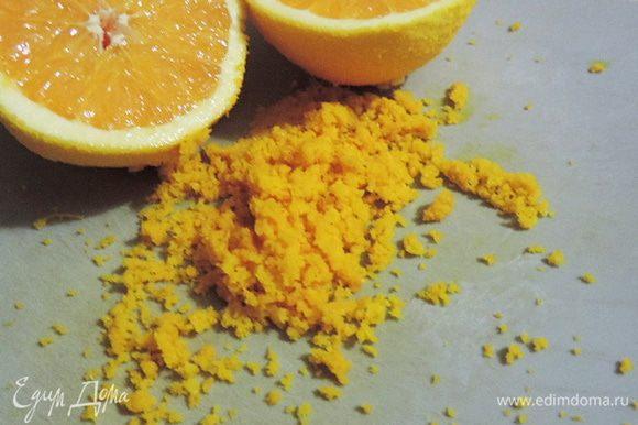 Для всего торта нам понадобится один средний апельсин. Первым делом снимем с него цедру, только желтая часть. Половину цедры добавим в тесто, оставшуюся - в крем.