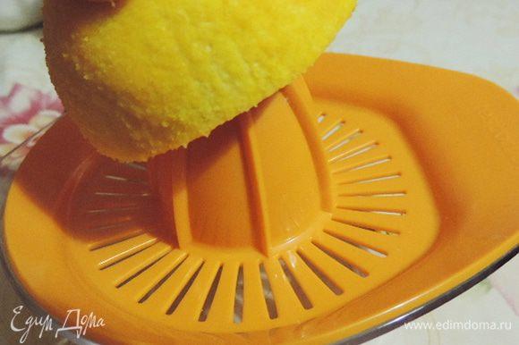 Из очищенного апельсина выжимаем сок. У меня получилось 100мл.