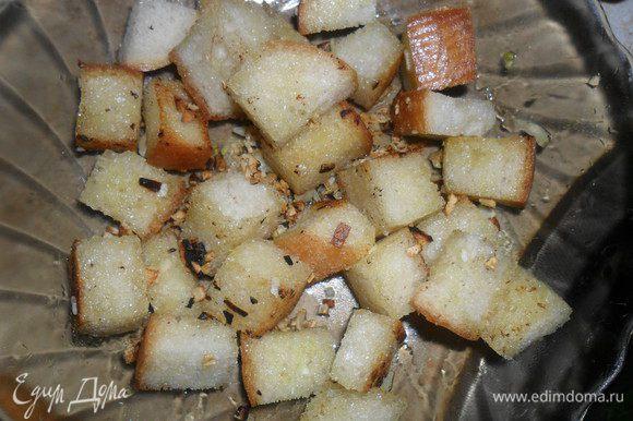 Хлеб нарезать кубиками, залить чесночным маслом и дать постоять 5 мин. и обжарить до золотистой корочки.