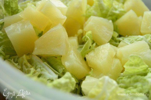 Пекинскую капусту рвем на небольшие кусочки, ананасы также нарезаем кусочками.
