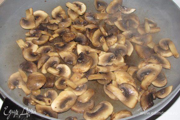 Шампиньоны разрезать пополам, а затем небольшими дольками. Обжарить в отдельной сковороде в небольшом количестве масла на сильном огне до румяной корочки.
