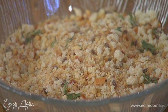 Приготовить панировку: хлеб подсушить в духовке, затем измельчить в блендере в мелкую крошку, добавить листья тимьяна, всыпать 1 ст. ложку смеси семечек, все перемешать.