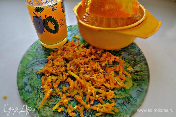Натрите также на мелкой тёрке цедру апельсина и выжмите сок. Должно получиться около 100 мл сока.