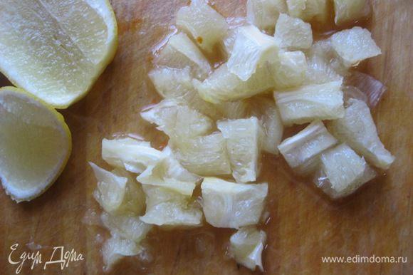 Лимоны также очистить от кожуры и косточек. Нарезать кубиками.