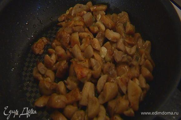 Разогреть в сковороде оставшееся сливочное масло, выложить порезанные грибы, оставшийся чеснок, листья тимьяна, поперчить, посолить и жарить 10–15 минут на медленном огне до готовности грибов.