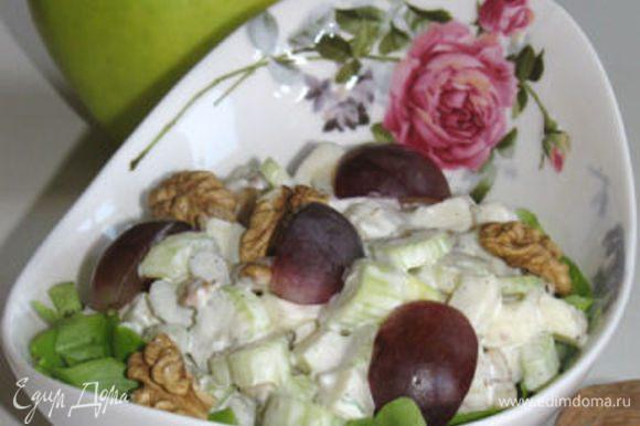 Еще один вариант вальдорфского салата с виноградом. Его я делала прошлый раз.)))