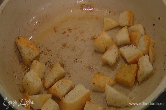 Хлеб нарезать небольшими кусочками и подрумянить на сковороде, где жарились помидоры.