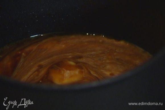 Приготовить карамель: в небольшой кастрюле соединить масло и мусковадо и прогревать до растворения сахара, затем влить сливки, перемешать и прогревать на медленном огне еще пару минут.