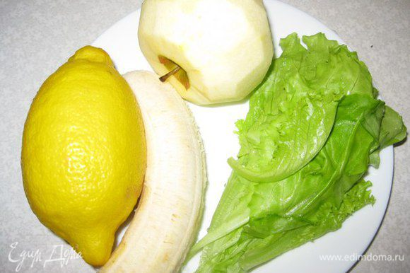 Подготавливаем фрукты. Моем, чистим и нарезаем. Нам понадобится 1/4 часть лимона. Вместо лимона в сезон лучше взять листья щавеля, штук 10.