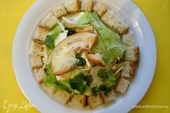 Все ингредиенты смешать, посыпать специями прованские травы и полить соусом:оливковое масло смешать с лимонным соком,солью,перцем по вкусу.дать блюду настояться 30 минут,сверху украсить зеленью петрушки и подавать на стол.