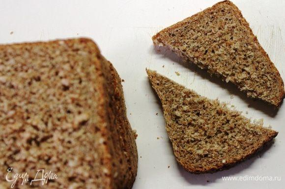 Берем какой-нибудь полезный хлебушек (у меня цельнозерновой с отрубями) и нарезаем тонкими ломтиками. А еще лучше взять уже нарезанный. Разрезаем ломтики пополам и отправляем в разогретую до 200 градусов духовку минут на 10 подсушиться. У меня хлеб был маленьким кирпичиком, я для закуски взяла 7 ломтиков и творожно-печеночная масса осталась. Поэтому если брать стандартных размеров буханку хлеба, то массы хватит ломтей на 10.