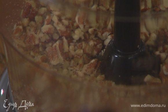 Пекан измельчить в блендере, так чтобы остались небольшие кусочки.