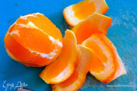 """Апельсин очистить от кожуры """"на живую"""" или филированием (обрезанием по форме фрукта)."""
