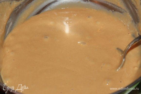 Просеянную муку смешиваем с разрыхлителем. Постепенно добавляем кофе, хорошо перемешивая массу. Тесто получится как густая сметана.