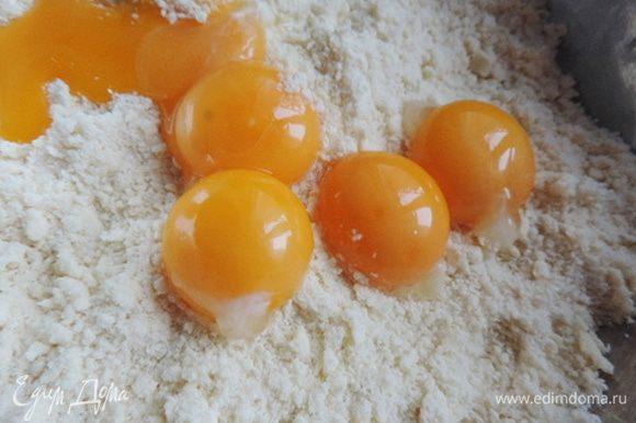 Затем добавить яичные желтки и замесить тесто.