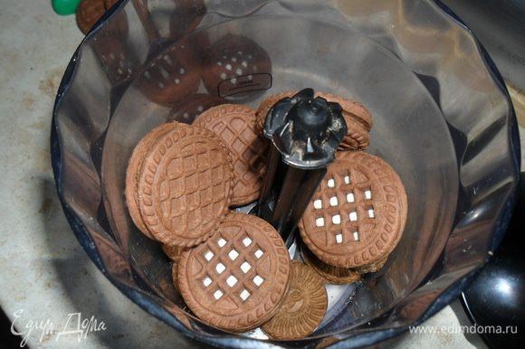Сначала сделаем основу. Для этого шоколадное печенье с прослойкой забрасываем в блендер.