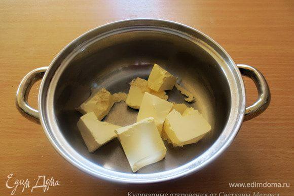 Масло порезать на кусочки, положить в маленькую кастрюлю и растопить.