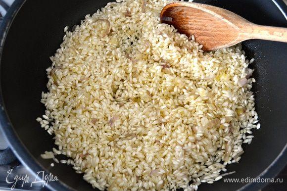 Всыпать рис (предварительно не промывать!) и обжарить все вместе пару минут, помешивая, чтобы рис перемешался с ароматами лука. Влить белое вино и позволить ему выпариться.