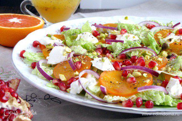 Полить салат оставшейся заправкой. Дать немного постоять, чтобы хурма пропиталась заправкой и пробовать. Божественный вкус! Приятного аппетита!