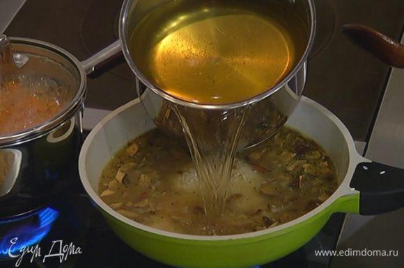 Рис всыпать к грибам с луком, посолить и перемешать, затем влить вино, воду, в которой замачивались грибы, и 400–500 мл горячего овощного бульона. Готовить, не закрывая крышкой, подливая по мере выкипания жидкости оставшийся бульон.