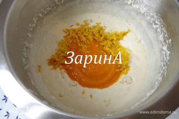 В яично-масляную смесь добавить пюре, а так же цедру от 3 средних мандаринов и половины лимона. Перемешать.
