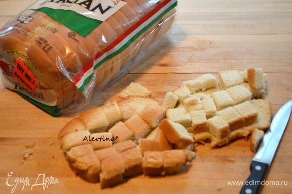Для салата используется сухой 3х дневной давности белый итальянский хлеб, но можно и свежий. Порезать на кубики и поставить в разогретую духовку на 180 гр. 15-20 мин.