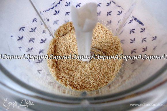 Для пирога кунжутное семя обжарить на сухой сковороде до золотистого цвета и измельчить.