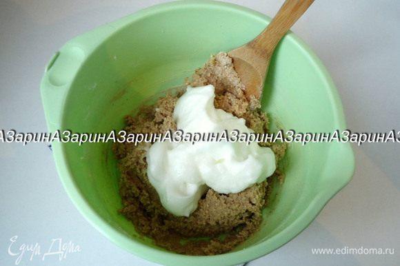Белки взбить со щепоткой соли до мягких пиков и ввести в тесто.