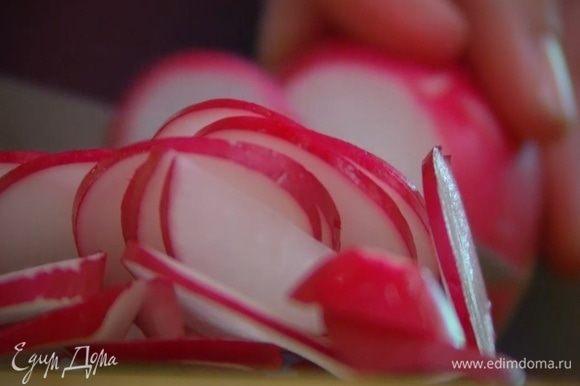 Редиску, срезав хвостики, нарезать толстыми кружками или полукружиями в зависимости от размера.