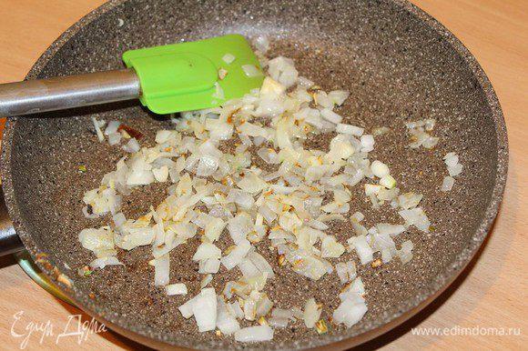 Мелко порезать лук и чеснок. Обжарить в разогретом растительном масле, помешивая, около 2-3 минут.
