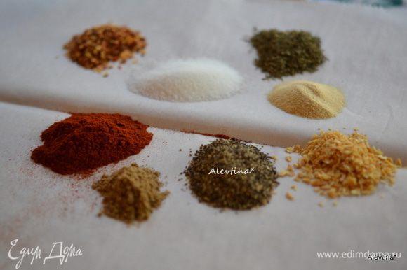 Семена кориандра и черного перца горошком раздавить или применяем сразу молотые. Приготовим все перечисленные сухие ингредиенты.