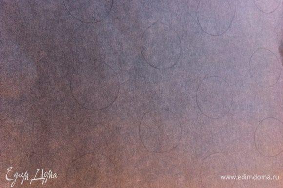 Берем лист пекарской бумаги, нарисуем круги нужного нам диаметра для пирожных (4-5 см). Переворачиваем лист.