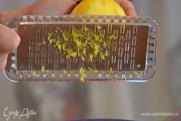 Цедру лимонов натереть на мелкой терке, отжать из них сок.